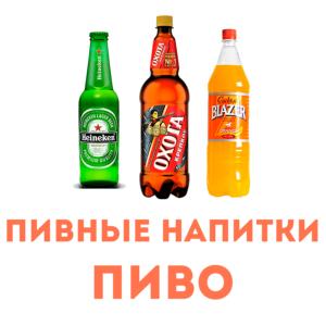 Пиво и пивные напитки